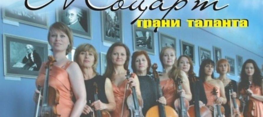 Музыканты Алтайского края исполнят произведения Вольфганга Амадея Моцарта