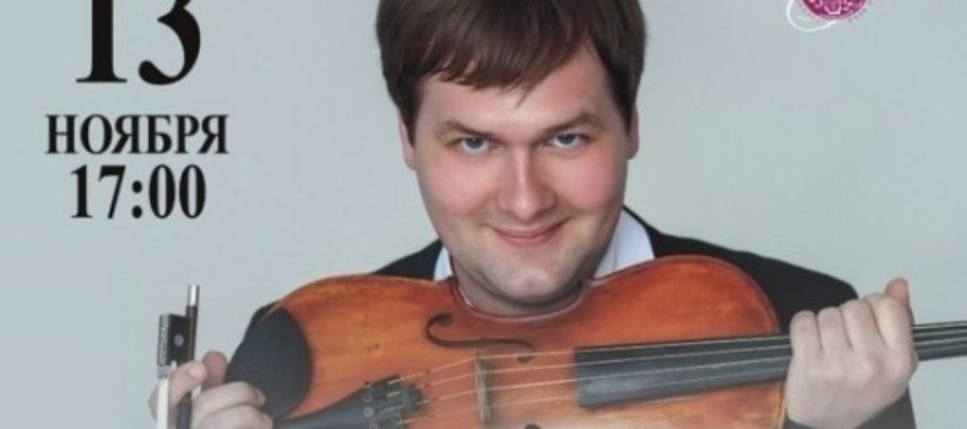 Артист Новосибирского академического симфонического оркестра Илья Тарасенко выступит в Алтайском крае