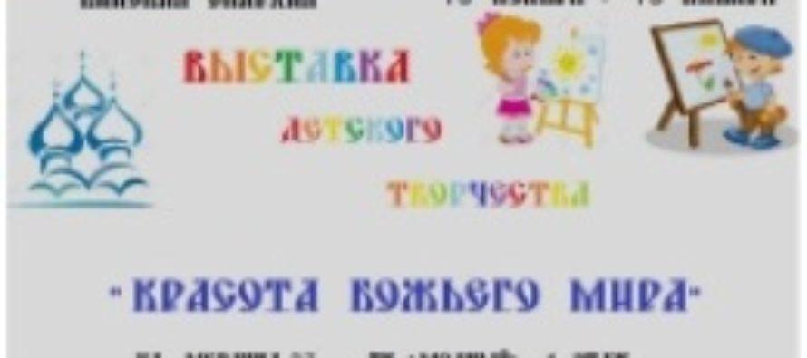Бийская епархия организовала выставку детского творчества