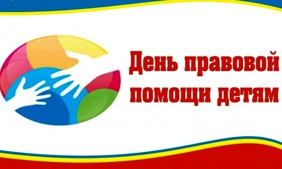 Районное УМВД проведет день правовой помощи детям