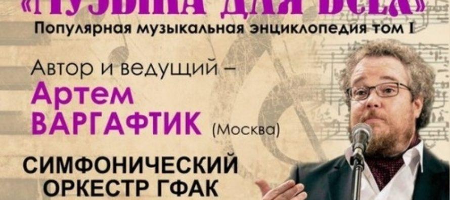 В Алтайском крае состоится второй концерт из цикла московского музыковеда Артема Варгафтика
