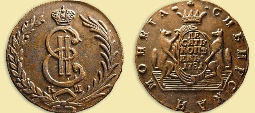 Жителям столицы Алтайского края расскажут о сибирских монетах