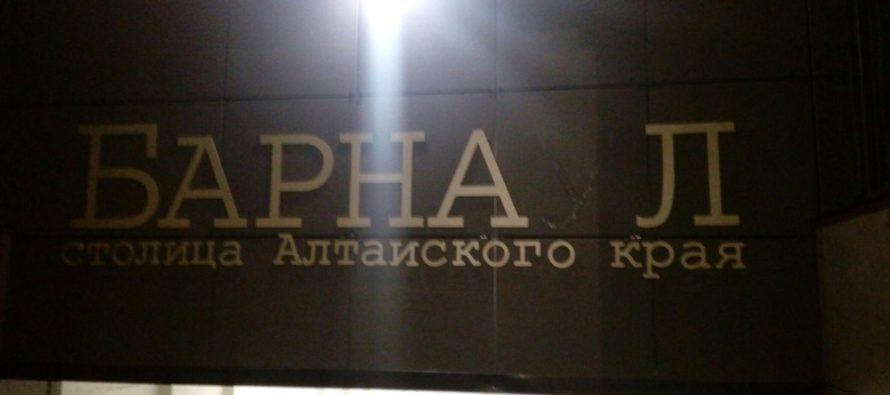 У входа в Нагорный парк Барнаула опять отвалилась буква (Фото)