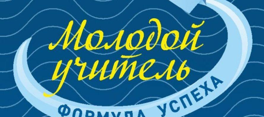 Форум молодых учителей открывается 1 ноября в Барнауле