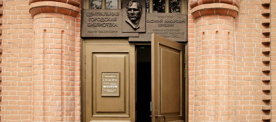 Бийчане побывали на «Ночи искусств» в Центральной городской библиотеке им. В.М. Шукшина