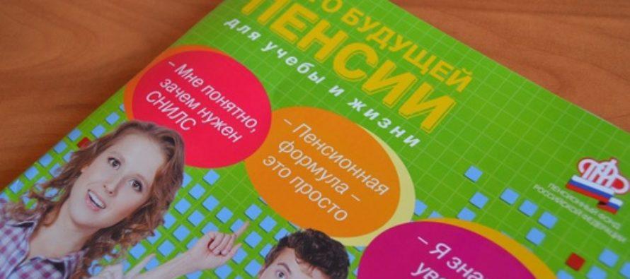 В Алтайском крае проходят уроки пенсионной грамотности для молодежи