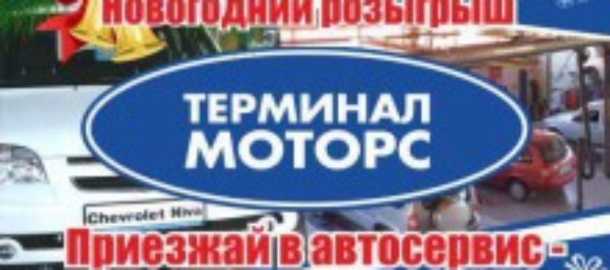 Участвуй в розыгрыше от Автоцентра «Терминал-Моторс» в социальных сетях