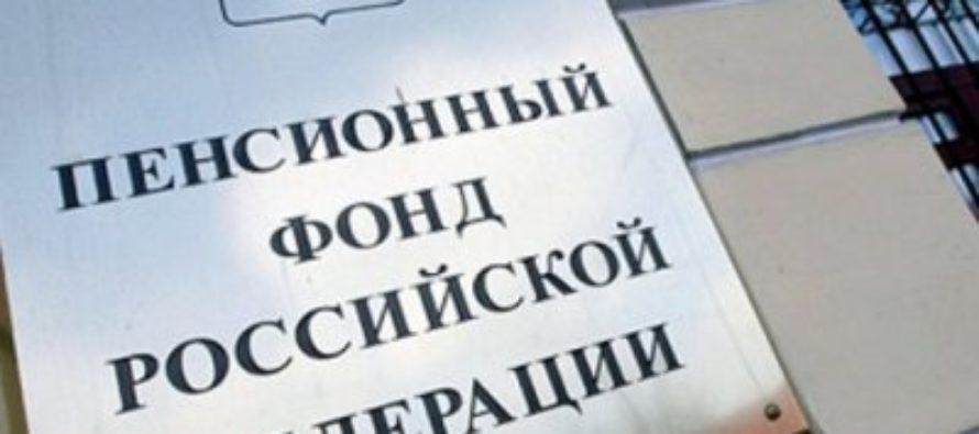 Пенсионный фонд РФ сократит 12 тысяч сотрудников в 2017 году