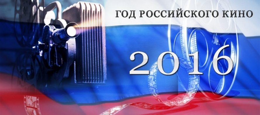 14 декабря в Алтайском крае состоится официальное закрытие Года российского кино
