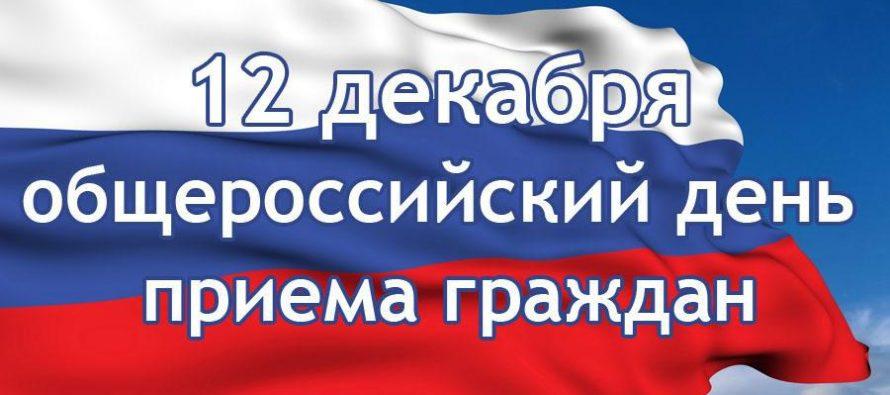 Главное управление образования и науки Алтайского края присоединится к общероссийскому дню приема граждан