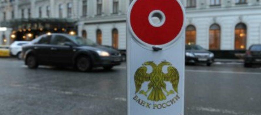 Центробанк отозвал лицензии сразу у четырех банков