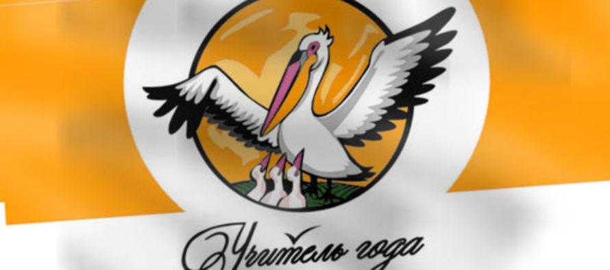 В Алтайском крае стартовал конкурс «Преподаватель года — 2017»
