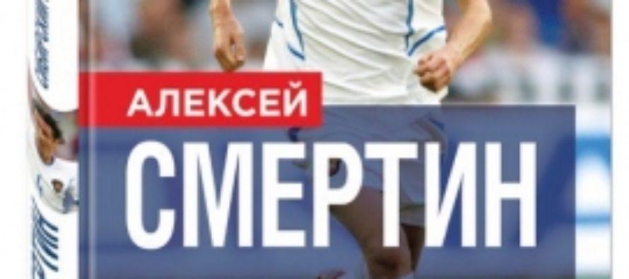 Обязательно прочитать: Алексей Смертин презентовал свою книгу воспоминаний