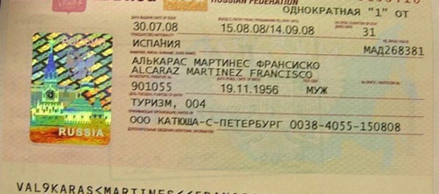 Каким образом оформляется виза?