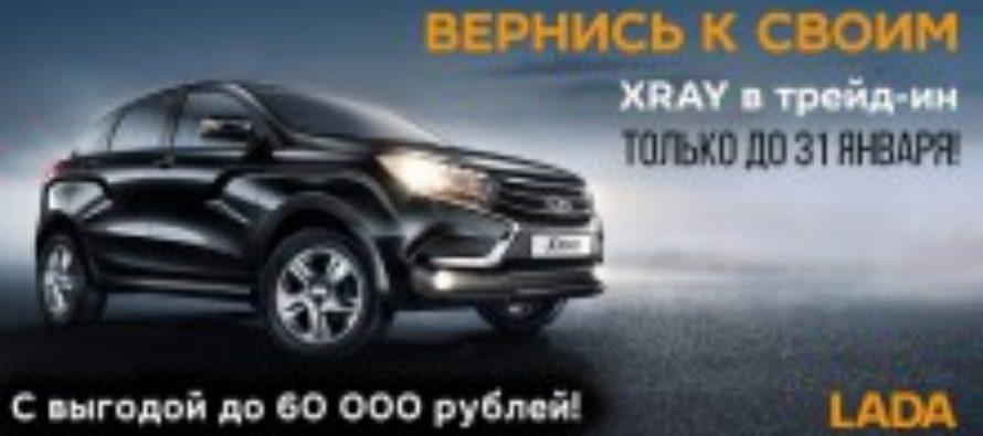 LADA XRAY с выгодой 60 тысяч рублей