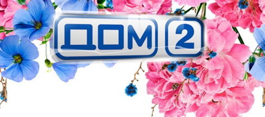 Что нового происходит в телепередаче Дом-2?
