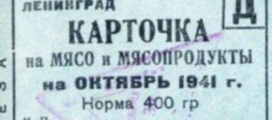 В Россию возвращается карточная система