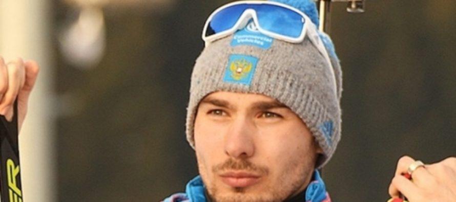 Антон Шипулин и Мартен Фуркад пожали друг другу руки