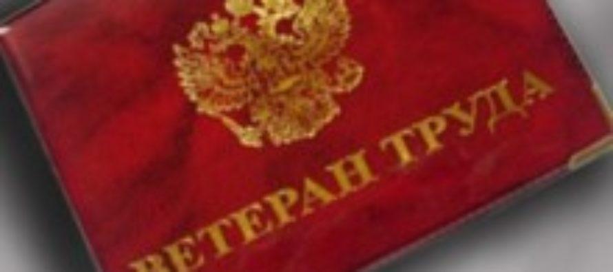 Ветеранам труда на Алтае поставили заслон