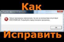 Каким образом устранить ошибку отсутствия файла msvcp140.dll?