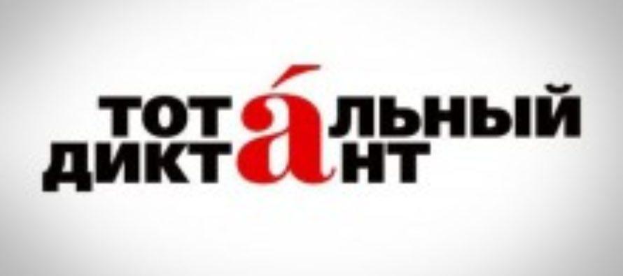 8 апреля в Бийске пройдет всероссийская акция «Тотальный диктант»