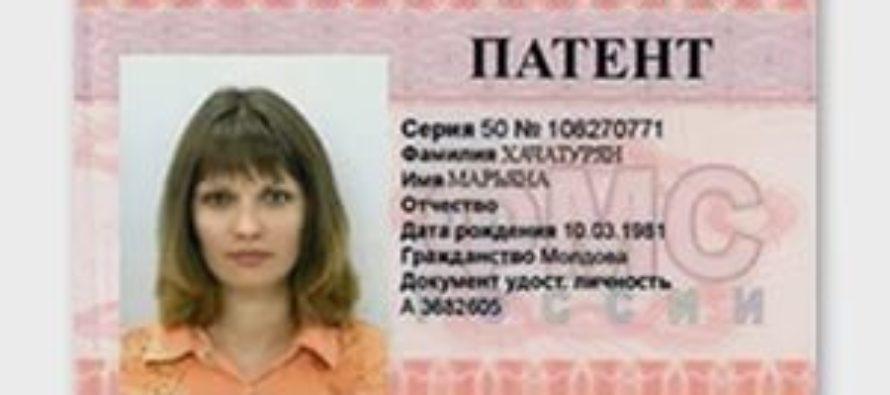 Каким образом оформляется патент на работу в РФ?