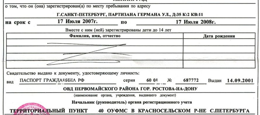 Какая схема получения временной прописки в Санкт-Петербурге?