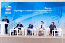 Культура национальной важности: в Омске прошел форум «Единой России»