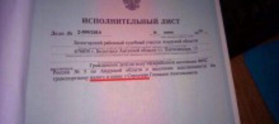 Должника из Амурской области случайно приговорили к кастрации