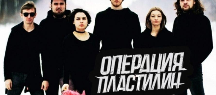 Большой акустический концерт в Барнауле даст группа «Операция Пластилин»