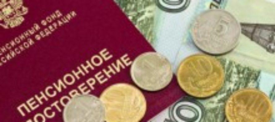 С апреля поднимут социальные пенсии