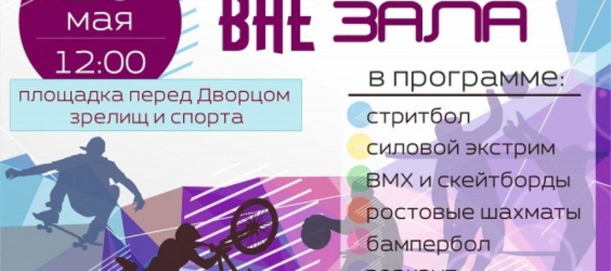 Молодежь Алтайского края приглашают поучаствовать в спортивном фестивале