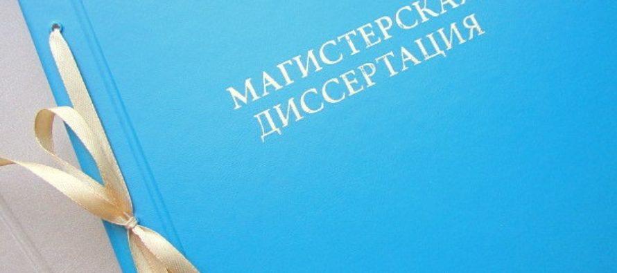 План написания магистерской диссертации Мой Бийск План написания магистерской диссертации