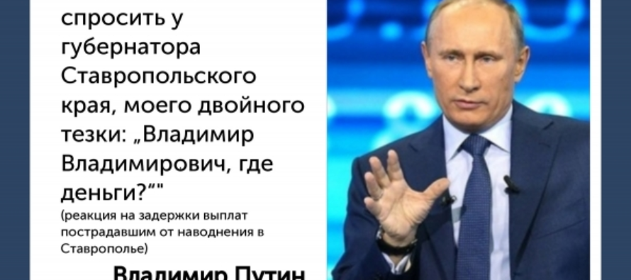«Владимир Владимирович, где деньги?»: яркие цитаты Путина с «Прямой линии»