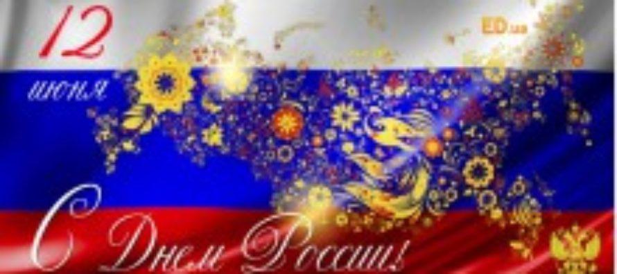 C Днем России