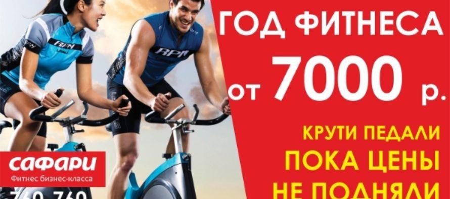 Год фитнеса за 7000 рублей предлагает барнаульцам «Сафари Парк»