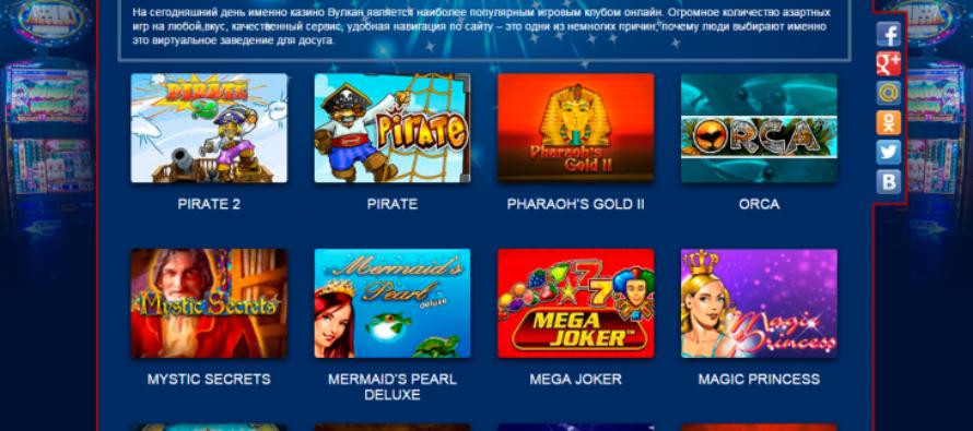 Этапы игры в интернет казино Вулкан