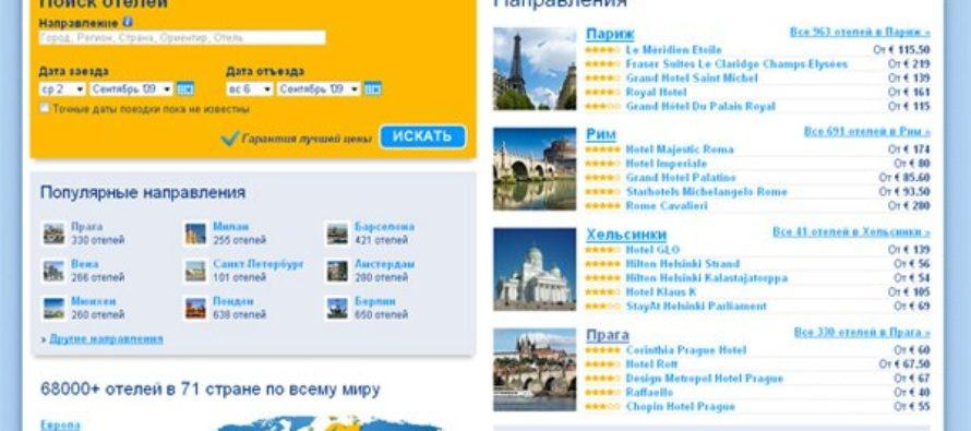Инструкция по бронированию отеля на booking.com