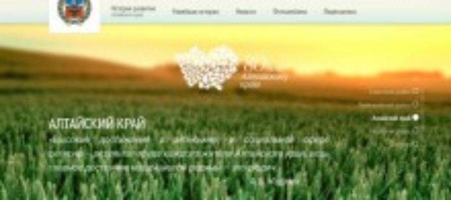 Юбилею Алтайского края посвятили специальный интернет-портал