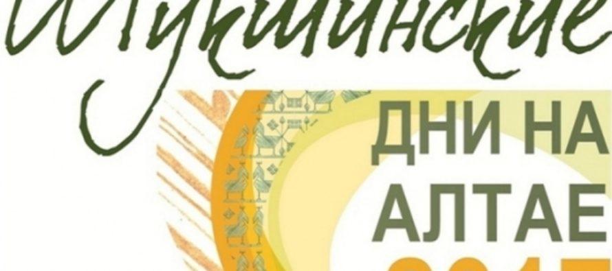 Фестиваль «Шукшинские дни на Алтае» завершится в Сростках на горе Пикет