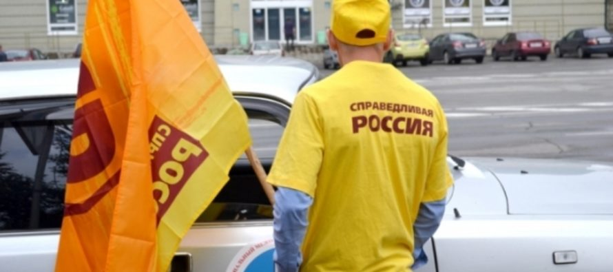 «Справедливая Россия» назвала своих кандидатов на выборы в гордуму Барнаула