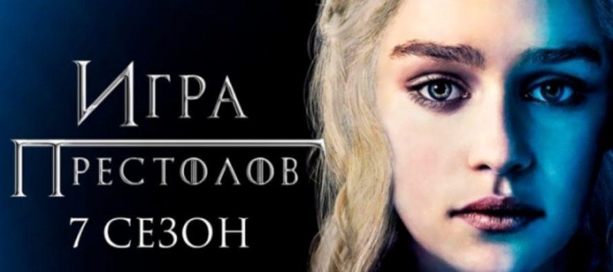 Роскомнадзор потребовал удалить с сайтов новую серию «Игры престолов»