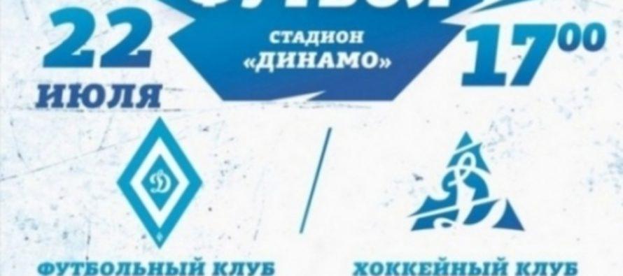 Хоккеисты и футболисты Алтая проведут уникальный товарищеский матч