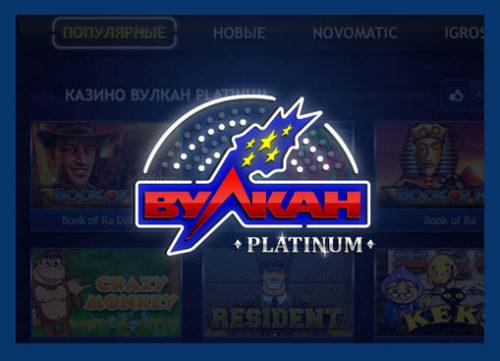 vulkan-platinum-kazino-zerkalo-u
