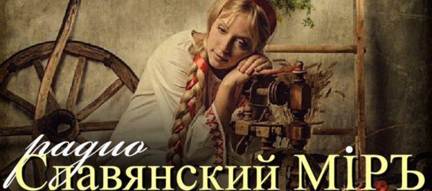 Что из себя представляет радио «Славянский МирЪ»?