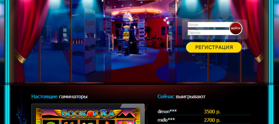 Какие слоты предлагают игровые автоматы Вулкан?