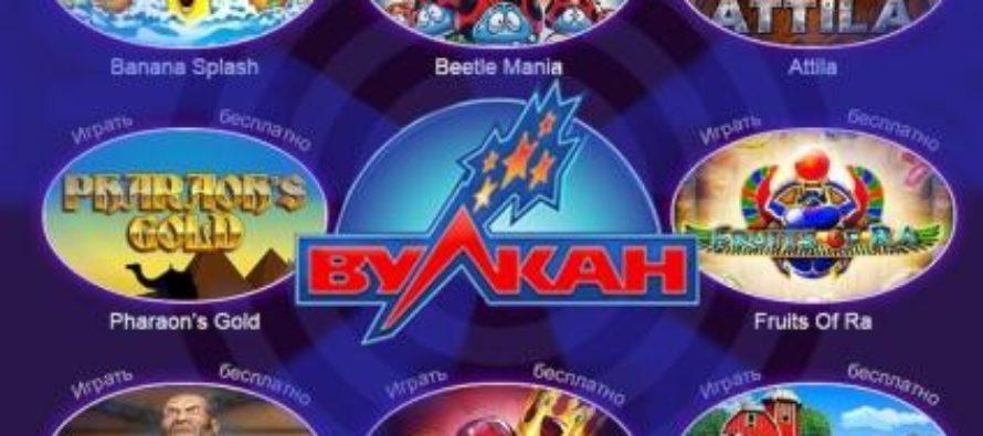 Какие игры существуют в казино Вулкан?