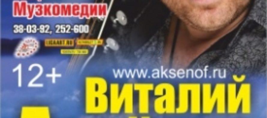 Виталий Аксёнов и группа «Артель» приедут в Барнаул с новой программой
