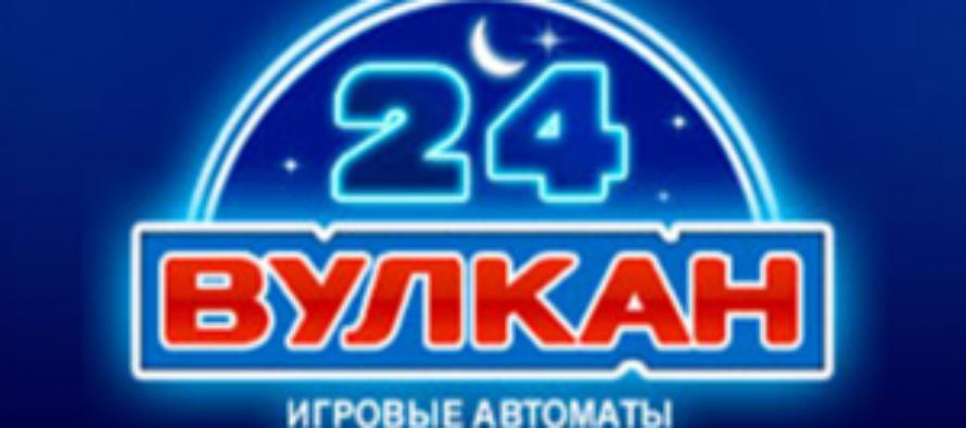 Что можно найти на официальном сайте Вулкан 24?