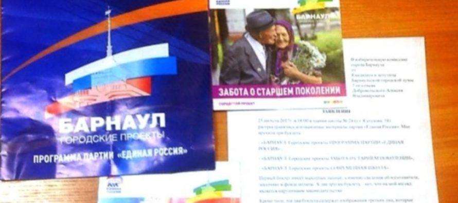 Алтайская КПРФ снова пожаловалась на предвыборную агитацию «Единой России»